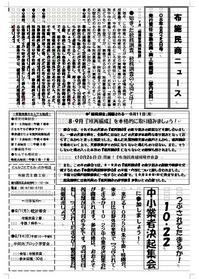 fusemin-news080825.jpg