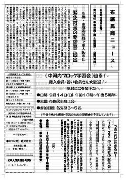 fusemin-news.080908.jpg