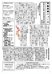 布施民商ニュース080714画像のサムネール画像