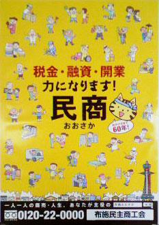 2010_minsyo_poster.jpg